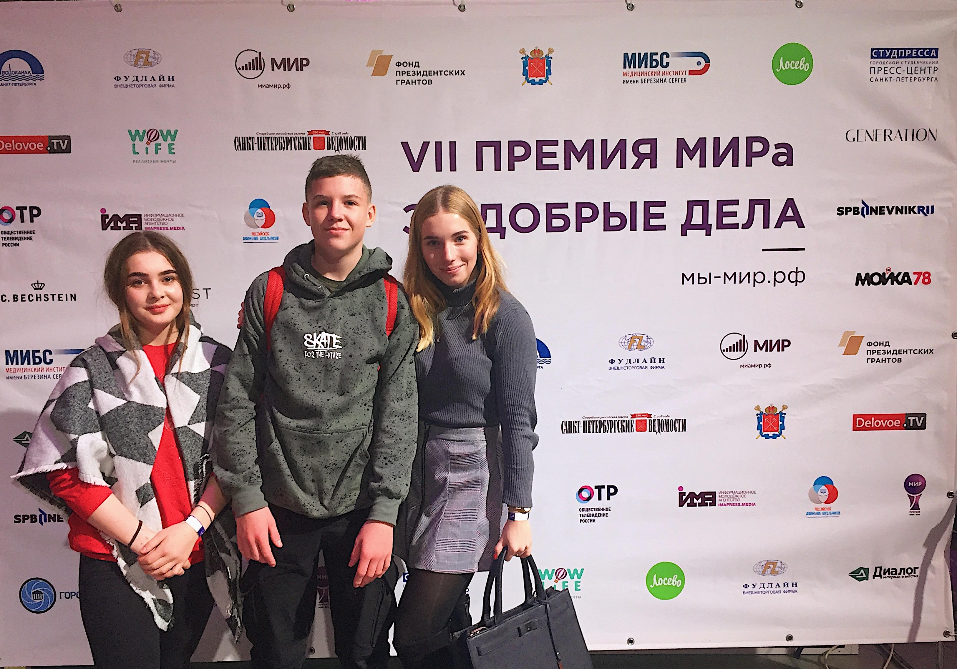 ... церемонию вручения Премии МИРа за добрые дела жителям России,  организатором которой является Общероссийская молодежная общественная  организация «МИР». 2ddd3f4bd3e